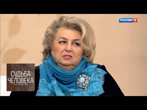Татьяна Тарасова. Судьба человека с Борисом Корчевниковым