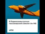 В Подмосковье рухнул пассажирский самолет Ан-148