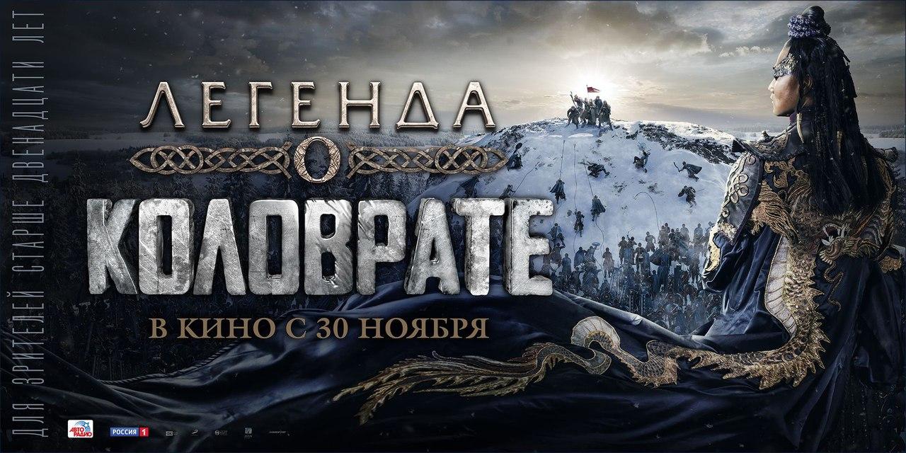 """""""Легенда о Коловрате"""" с 30 ноября в кинозале """"Юность"""""""