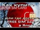 Япония Как купить симку или где достать FREE SIM карту в Японии для не залоченного телефона