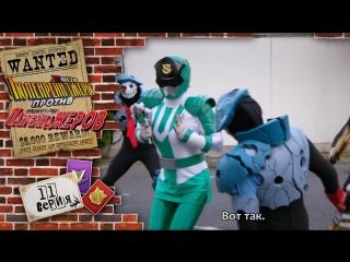 [dragonfox] Kaitou Sentai Lupinranger VS Keisatsu Sentai Patranger - 11 (RUSUB)
