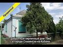 Продаётся добротный кирпичный дом 70м2 в Славянске-на-Кубани Краснодарского края.