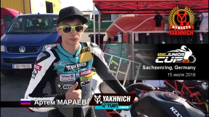 Артем МАРАЕВ - новости с ADAC Junior Cup...