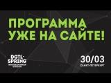 Digital Spring 2018 - Инновационный маркетинг - 30/03