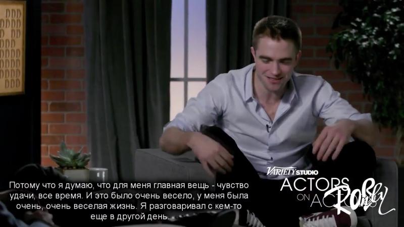 Actors on Actors: Robert Pattinson and Jamie Bell (рус.суб) - Часть 4