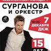 7 декабря | СУРГАНОВА И ОРКЕСТР |Новосибирск