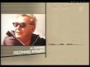 И лично Леонид Ильич Брежнев 3 серия из 3