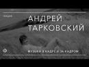Андрей Тарковский. Музыка в кадре и за кадром