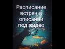 Пробуждение/Просветление. Сатсанг Акаша. Санкт-Петербург. 23.06.2018.часть 1
