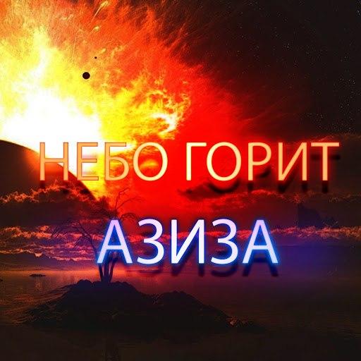Азиза альбом Небо горит
