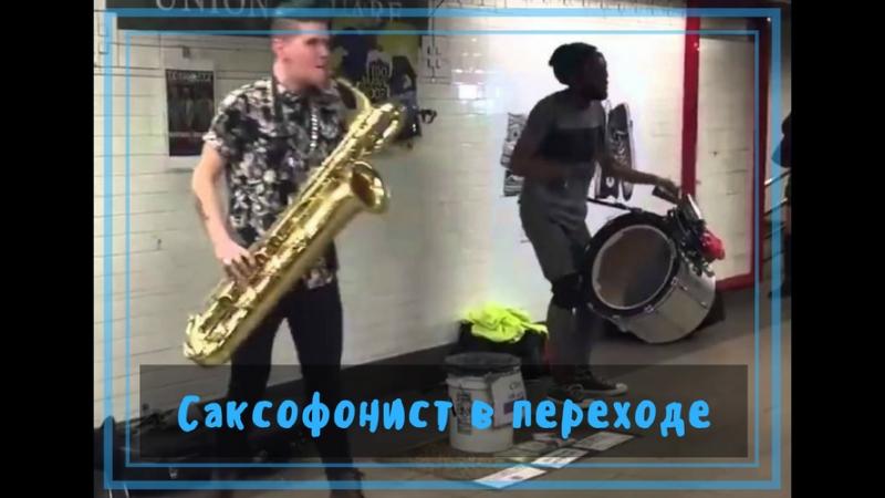 Саксофонист в подземном переходе Too Many Zooz