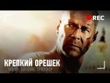Kpeпкий opeшeк: Квадрология (1988-2007) BDRip 1080p
