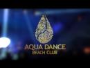 Грандиозное открытие Aqua Dance Beach Club