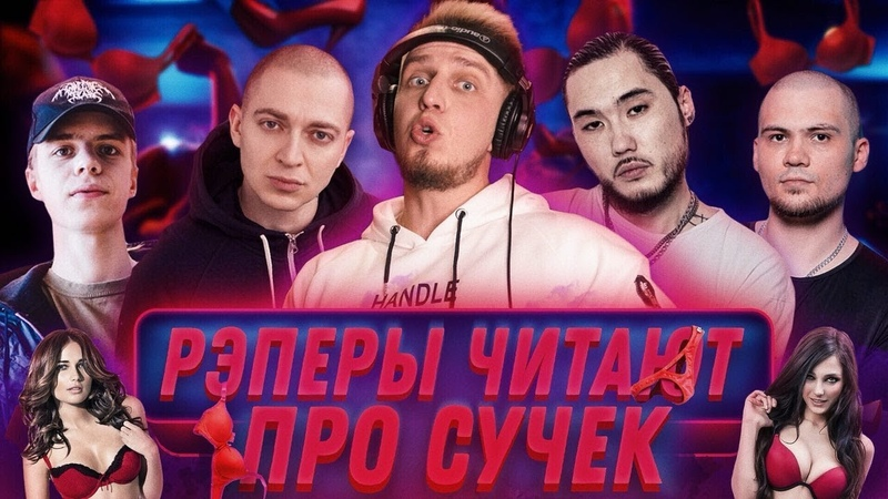 Скриптонит, ATL, Markul, Bumble Beezy. T-Fest и Jillzay ЧИТАЮТ ПРО СУЧЕК под BIG SHAQ-MAN'S NOT HOT