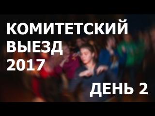Второй день | Комитетский выезд 2017