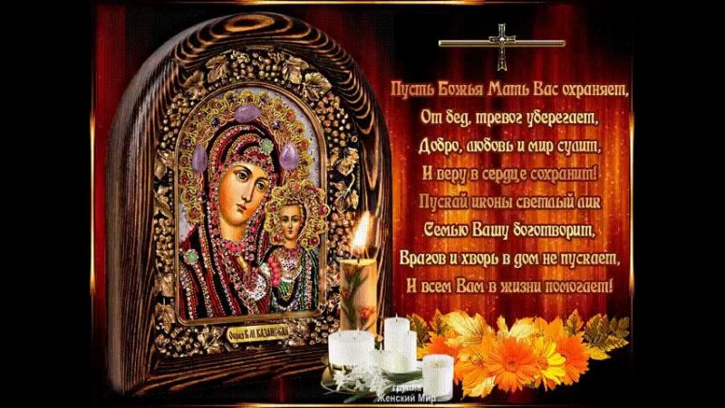 - Пресвятая Богородица, храни мою семью! 🙏