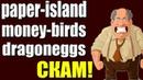 СКАМ Бумажки Остров Money Birds Dragoneggs СКАМ