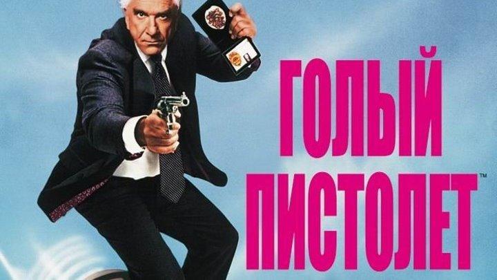 Голый пистолет 1 (1988) (BDRip-720p) AVO (Алексей Михалёв) комедия, криминал Лесли Нильсен, Присцилла Пресли, Рикардо Монтальбан, Джордж Кеннеди, О...