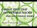 Огуречные Маски для Лица Для Всех Типов Кижи! Самые Простые и Эффективные Рецепты Масок!