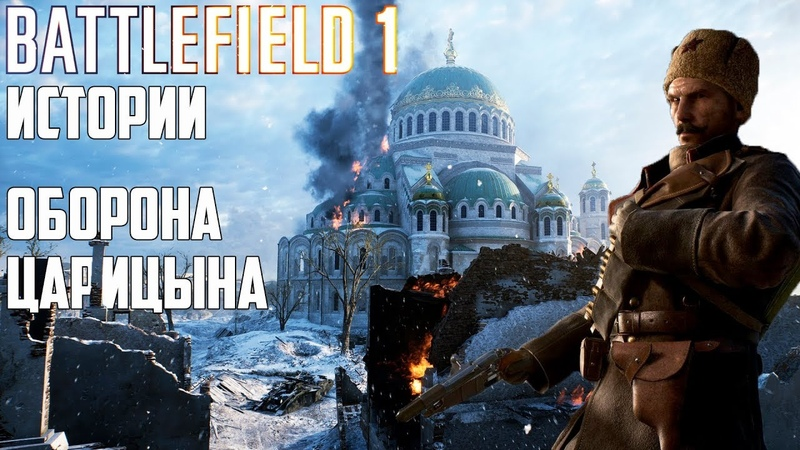 BATTLEFIELD 1 ИСТОРИИ, Часть 3 - Оборона Царицына | Сталинград, Волгоград