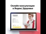 Онлайн-консультации на сайте Яндекс.Здоровье