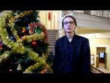 Новогоднее обращение Председателя студенческого совета ИФТИС