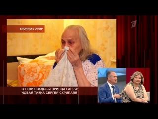 Пусть говорят новая тайна Сергея Скрипаля 21.05.2018
