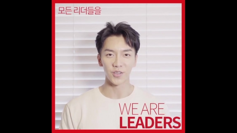"Lee Seung Gi ""We are Leaders"" Campaign Promo Video"