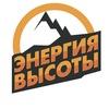 Энергия Высоты   Веревочный парк   Скалодром