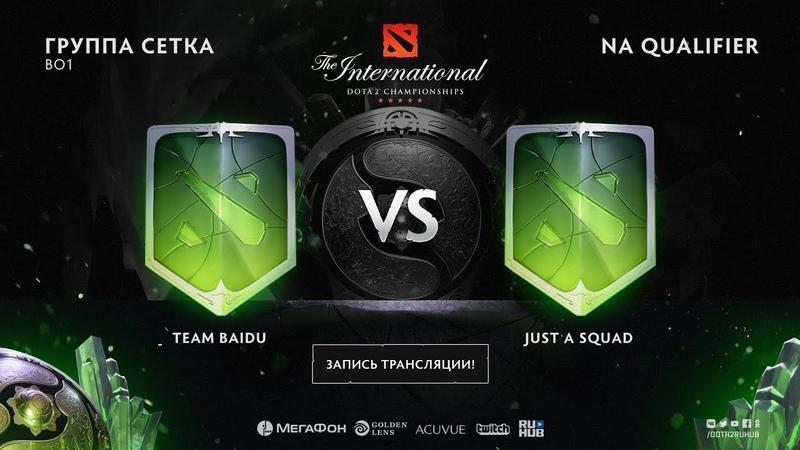 Team BAIDU vs Just a Squad, The International NA QL [Adekvat]