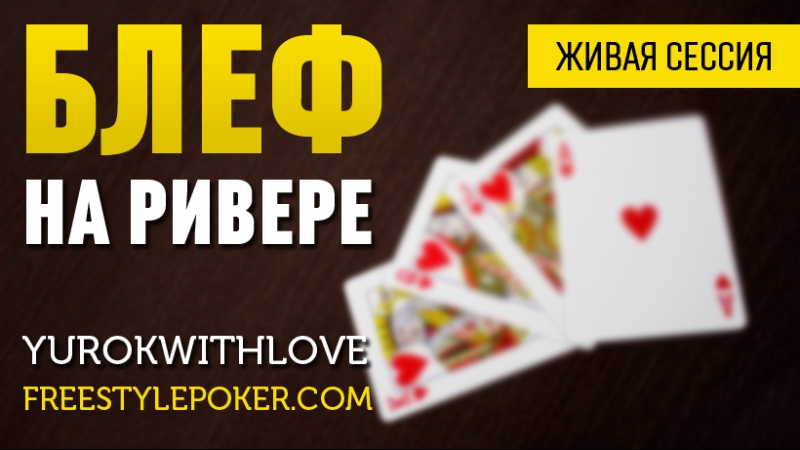 Блеф на ривере   Покер стрим от YurokWithLove