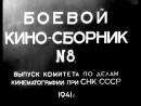 Боевой киносборник №8 (1941г.)