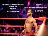 L!VE: Чемпионат и Первенство ПФО по ММА 2018. Финалы. 8 апреля. 15.00