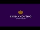 #Romanovs100: RT запускает мультимедийный проект о последней царской семье