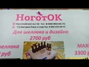 Первомайский пр-т 64 Магазин НоготОК