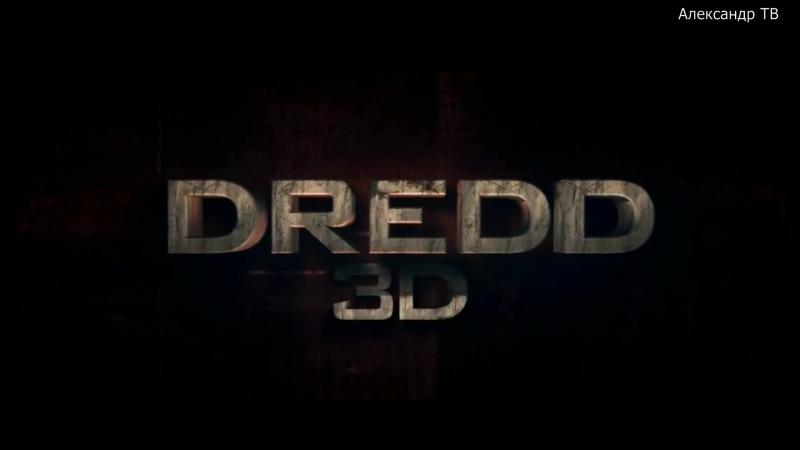 Судья Дредд 3D, Русский трейлер-пародия, анти трейлер, прикол, пародия на трейлер