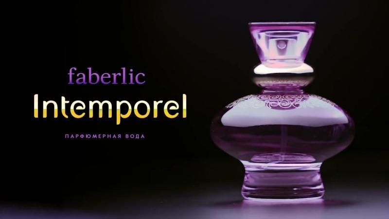 Аромат Intemporel – красота вне времени и пространства!