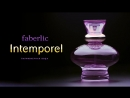 Аромат Intemporel красота вне времени и пространства