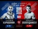 💥 Шараф Давлатмуродов vs Гаджимурад Хирамагомедов ACB86