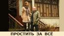 ПРОСТИТЬ ЗА ВСЕ 2015 русская мелодрама