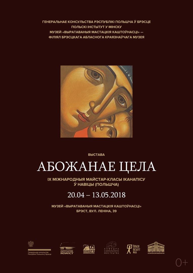 Впервые в Бресте откроется выставка участников Международных мастер-классов иконописи в Новице (Польша)
