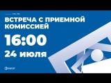МИЭТ ДОД ONLINE 24.07 В 16.00