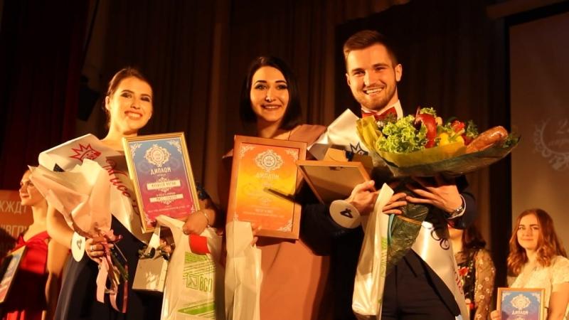 Мистер и Мисс ВСО 2018 финал конкурса