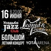 Leonid & Friends в Yota Arena