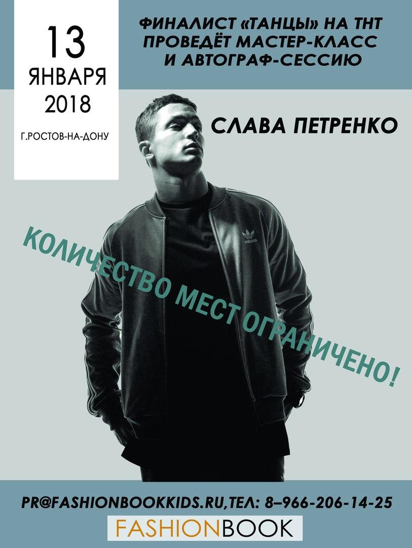 Афиша Ростов-на-Дону Мастер-класс Славы Петренко