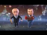 Путин и Медведев частушки 2 (2011) - Поисковик музыки mp3real.ru