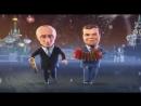 Путин и Медведев частушки 2 (2011) - Поисковик музыки mp3real