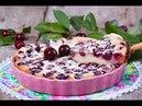 КЛАФУТИ французский пирог с черешней вишней