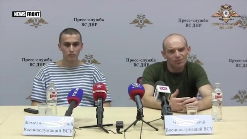 Пленные военнослужащие ВСУ рассказали правду о войне на Донбассе