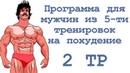 Программа для мужчин из 5 ти тренировок на похудение 2 тр